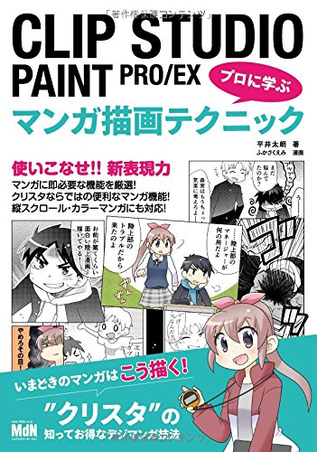 CLIP STUDIO PAINT PRO/EX プロに学ぶマンガ描画テクニック -