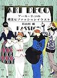 アール・デコの優美なファッションイラスト