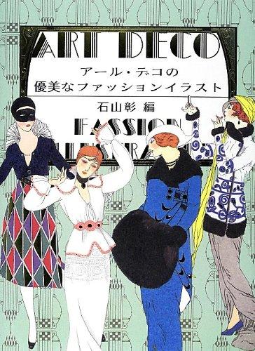 アール・デコの優美なファッションイラストの詳細を見る
