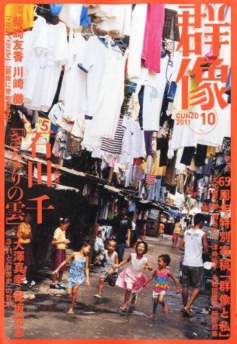 群像 2011年 10月号 [雑誌]