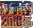 氣志團万博2018 (CD3枚組)