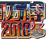 氣志團万博2018(AL3枚組)