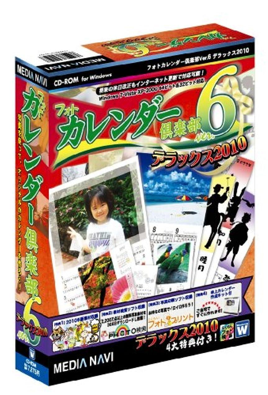 死すべき開梱順応性のあるフォトカレンダー倶楽部 Ver.6 デラックス2010