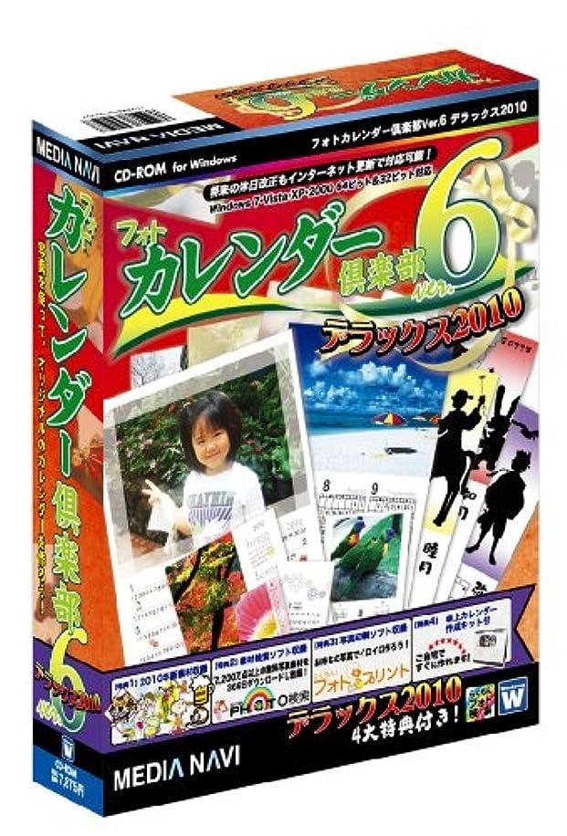 大事にするページクラウドフォトカレンダー倶楽部 Ver.6 デラックス2010