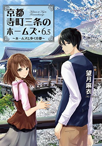 ホームズと歩く京都-京都寺町三条のホームズ