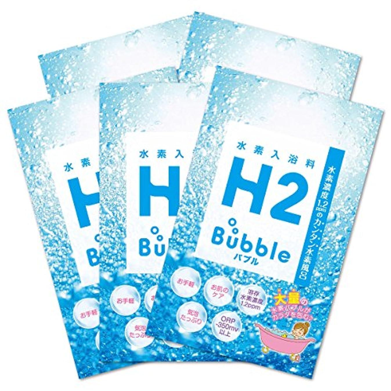 感染する転送光沢H2 Bubble (700g(約30日分)×5セット)