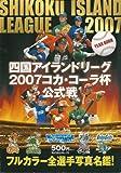 四国アイランドリーグ 2007公式戦  写真名鑑