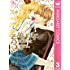 乙女Holic 3 (マーガレットコミックスDIGITAL)