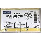 ブックストッパー(2個セット) 本を開いたままにできる重石
