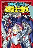 ウルトラマン超闘士激伝完全版 1 (少年チャンピオン・コミックスエクストラ)
