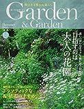 Garden&Garden 2017年 06 月号 [雑誌] 画像