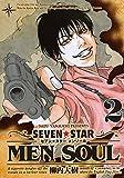SEVEN☆STAR MEN SOUL(2) (ヤンマガKCスペシャル)