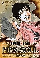 SEVEN☆STAR MEN SOUL 第02巻