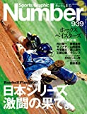 Number(ナンバー)939号[雑誌]