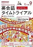 NHKラジオ 英会話タイムトライアル 2017年 9月号 [雑誌] (NHKテキスト)