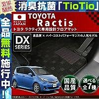 トヨタ ラクティス フロアマット DXマット H22/11~ NCP・NSP120.125 車1台分 フロアマット 純正 TYPE 4WD,プレーン グレー