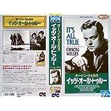 イッツ・オール・トゥルー [VHS]