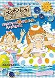 Amazon.co.jpマーサとリーサ (2) とびきりの夏の思い出、つくります!