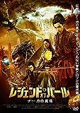 レジェンド・オブ・パール ナーガの真珠 [DVD]
