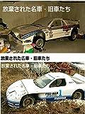 ビデオクリップ: 放棄された名車・旧車たち