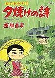 三丁目の夕日 夕焼けの詩(59) (ビッグコミックス)