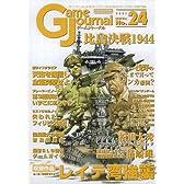 ゲームジャーナル24号 レイテ湾強襲