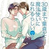 ドラマCD「30歳まで童貞だと魔法使いになれるらしい」第2巻