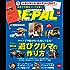 BE-PAL (ビーパル) 2016年 12月号 [雑誌]