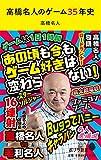 (153)高橋名人のゲーム35年史 (ポプラ新書)