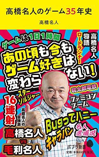 (153)高橋名人のゲーム35年史
