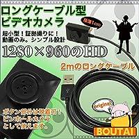 BOUTAIオリジナル 有線式 超小型ビデオカメラ 高画質 簡単操作 長時間 2mケーブル ボタン型 小型カメラ