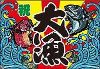 大漁 大漁旗(W1300×H900mm 素材:ポンジ) No.63177(受注生産)