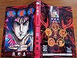孔雀王:退魔聖伝 11 (ヤングジャンプコミックス)