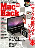MacHack―Mac/iPod/iPhone最新ハックテクニックを徹底解説!! (2009最新版) (inforest mook―PC GIGA特別集中講座)