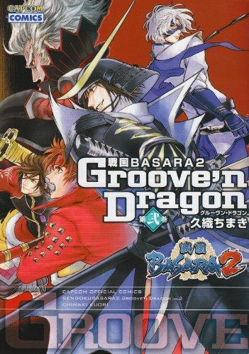 戦国BASARA 2 Groove'n Dragon 第2巻 (CAPCOM COMICS)の詳細を見る