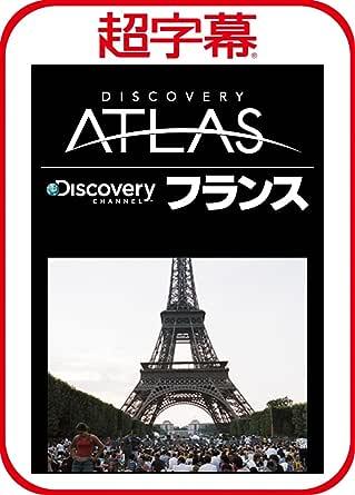 超字幕/Discovery Atlas フランス|ダウンロード版