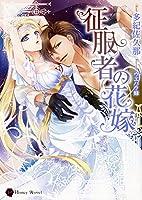 征服者の花嫁 (ハニー文庫)