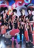 NEWS クリアファイル 通常盤 購入特典  KAGUYA 加藤シゲアキ 小山慶一郎