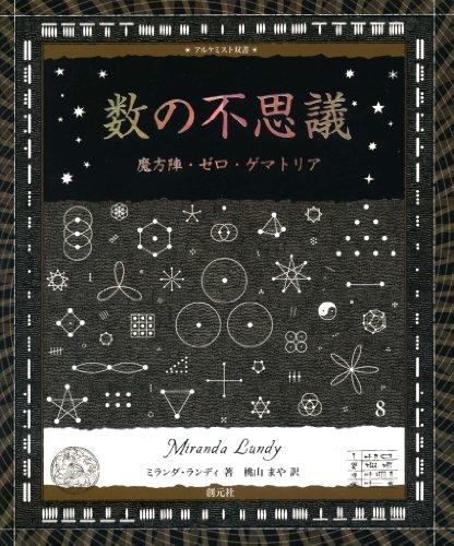 数の不思議:魔方陣・ゼロ・ゲマトリア (アルケミスト双書)