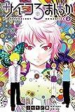 サイコろまんちか(2) (月刊少年ライバルコミックス)