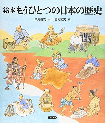 絵本もうひとつの日本の歴史 (エルくらぶ)の詳細を見る