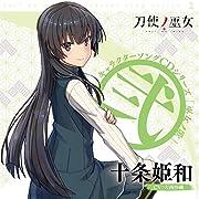 TVアニメ「 刀使ノ巫女 」キャラクターソングCDシリーズ「 巫女ノ歌~弐~ 」