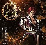 勝利の凱歌(予約限定盤D) / 刀剣男士 formation of 三百年