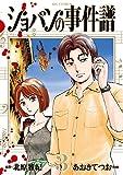 ショパンの事件譜 3 (ビッグコミックス)