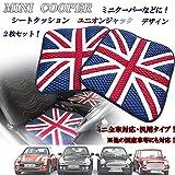 ミニクーパー BMWミニ 低反発クッション シートクッション 座布団 ユニオンジャック イギリス国旗柄デザイン 2枚セット
