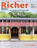 Richer (リシェ) 2014年 09月号 [雑誌]