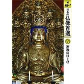 日本の仏像百選 第6巻 密教のほとけ [DVD]