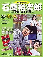 石原裕次郎シアター DVDコレクション 25号 『若い人』  [分冊百科]