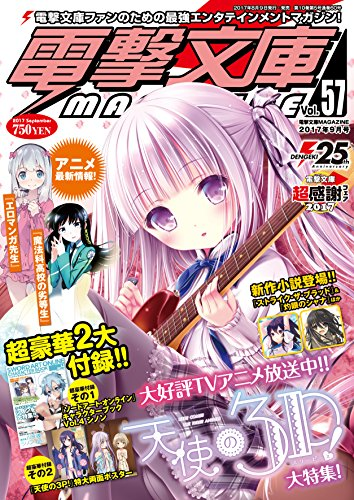 電撃文庫MAGAZINE Vol.57 2017年9月号