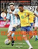 ワールドサッカーダイジェスト 2017年 12/7 号 [雑誌]